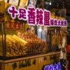 O causo da batata frita chinesa